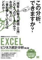 EXCELビジネス統計分析[ビジテク]第2版2013/2010/2007/2003対応