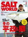SALT WORLD 2017年2月号 Vol.122【電子書籍】