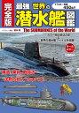 完全版 最強 世界の潜水艦図鑑【電子書籍】[ 坂本 明 ]