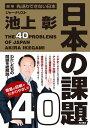図解 先送りできない日本 日本の課題40【電子書籍】[ 池上 彰 ]