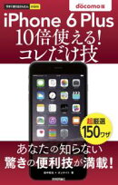 �������Ȥ��뤫�󤿤�mini iPhone 6 Plus 10�ܻȤ��� ! �����������docomo��
