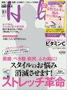 日経ヘルス 2019年10月号 [雑誌]【電子書籍】
