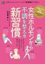 女性ホルモンから不調を整える新習慣【電子書籍】 仲宗根康
