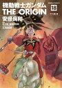 機動戦士ガンダム THE ORIGIN(18)【電子書籍】[...