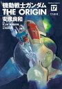機動戦士ガンダム THE ORIGIN(17)【電子書籍】[...