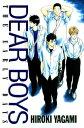 DEAR BOYS THE EARLY DAYS1巻【電子書...