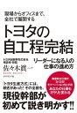 トヨタの自工程完結【電子書籍】[ 佐々木眞一 ]