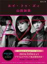 A2Z【電子書籍】[ 山田詠美 ]