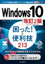 �Ǥ���ݥ��å� Windows 10 ���ä��������� 213 ����2��