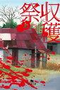 収穫祭(上)【電子書籍】 西澤保彦