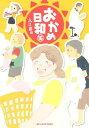 おかめ日和(16)【電子書籍】 入江喜和