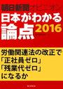 労働関連法の改正で「正社員ゼロ」「残業代ゼロ」になるか(朝日新聞オピニオン 日本がわかる論点2016