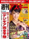 週刊アスキー 2014年 1/7・14合併号【電子書籍】[ 週刊アスキー編集部 ]