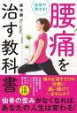 自分で治せる!腰痛を治す教科書【電子書籍】[ 鈴木勇 ]...
