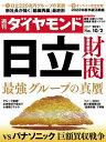 週刊ダイヤモンド 21年10月2日号【電子書籍】[ ダイヤモンド社 ]