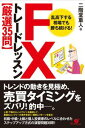 FX トレードレッスン【厳選35問】【電子書籍】[ 二階堂重人 ]