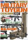 ミリタリー・トイガン・カタログ2017三才ムック vol.9...