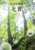 匕首【電子書籍】[ 河原六二未 ]