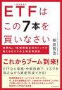 ETFはこの7本を買いなさい世界No.1投信評価会社のトップが教えるおすすめ上場投資信託【電子書籍】[ 朝倉智也 ]