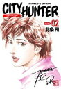 シティーハンター 2巻【電子書籍】[ 北条司 ]...