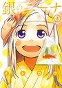 銀のニーナ 3【電子書籍】[ イトカツ ]