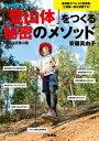 「登山体」をつくる秘密のメソッド最高齢エベレスト登頂者・三浦雄一郎も実践する!【電子書籍】[ 安藤真由子 ]