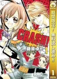 CRASH!【期間限定無料】1