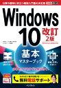 できるポケット Windows 10 基本マスターブック 改訂2版【電子書籍】[ 法林 岳之 ]