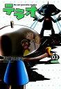 テラオ The next generation machine 3【電子書籍】 近藤 るるる