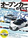ニューモデル速報 統括シリーズ 2013-2014年 オープンカーのすべて【電子書籍】[ 三栄書房