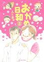 おかめ日和(8)【電子書籍】 入江喜和