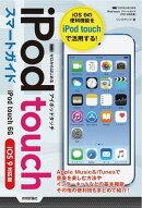 ���?��Ϥ���롡iPod touch ���ޡ��ȥ����� ��iOS 9�б��ǡ�