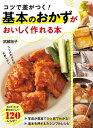 コツで差がつく! 基本のおかずがおいしく作れる本【電子書籍】 武蔵裕子
