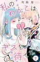 樂天商城 - 私のわんこはキスを待てない[comic tint]分冊版2巻【電子書籍】[ 村岡恵 ]