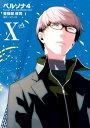 ペルソナ4 (10)【電子書籍】[ 曽我部 修司 ]