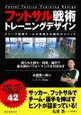 フットサル戦術 トレーニングデザイン 〜Fリーグ優勝チームが...