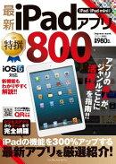 �ǿ�iPad���ץ�����800 -iPad/iPad mini�б�