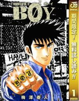 BOY【期間限定無料】1