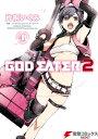 GOD EATER 2(4)【電子書籍】[ バンダイナムコエ...