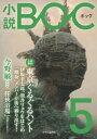 小説 BOC 5【電子書籍】 小説BOC編集部