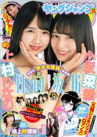 ヤングジャンプ 2020 No.12【電子書籍】[ ヤングジャンプ編集部 ]