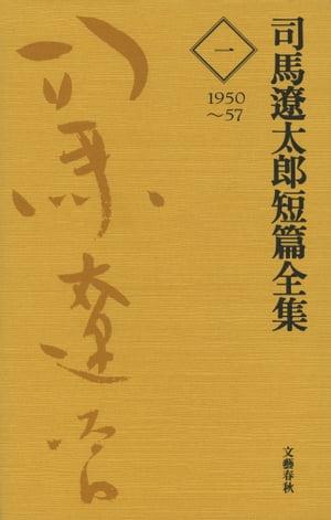 司馬遼太郎短篇全集 第一巻
