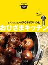 ビストロシェフのアウトドアレシピ おひさまキッチン【電子書籍】 ヒルマン佐藤