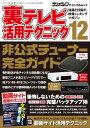 裏テレビ活用テクニック12三才ムック vol.925【電子書籍】[ 三才ブックス ]