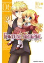 FORTUNE ARTERIAL(6)【電子書籍】[ 児玉 樹 ]
