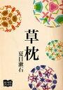 草枕【電子書籍】 夏目漱石