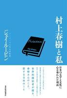 村上春樹と私日本の文学と文化に心を奪われた理由