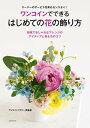 ワンコインでできる はじめての花の飾り方【電子書籍】[ ワンコインフラワー倶楽部 ]