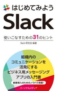 はじめてみようSlack使いこなすための31のヒント