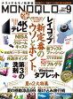MONOQLO 2014年9月号【電子書籍】[ 晋遊舎 ]
